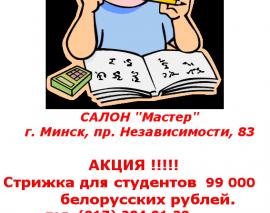 Студенты!!! Ждем ВАС!!!