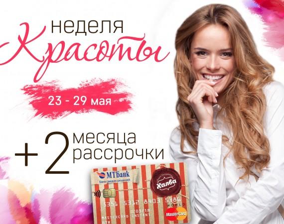"С 23 мая 2016 года по 29 мая 2016 года в сети ОАО ""Восход""  ""Халва"" на 4 месяца."