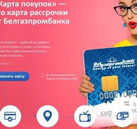 Карта покупок – это карта рассрочки от Белгазпромбанка до 82 дней!!!
