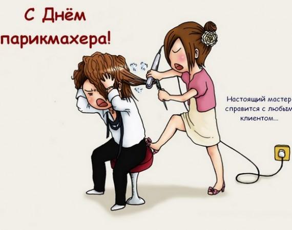С Днем парикмахера