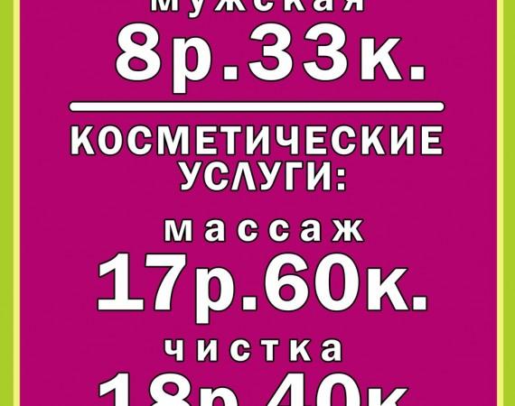 Специальные цены в Доме быта на Московской,20!!!