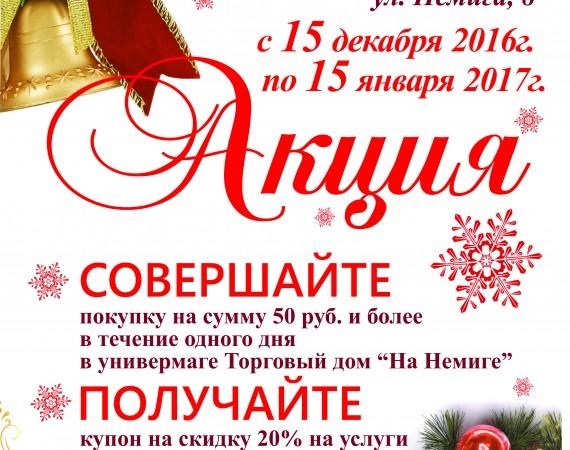 Новогодний сюрприз!!!!!!!!
