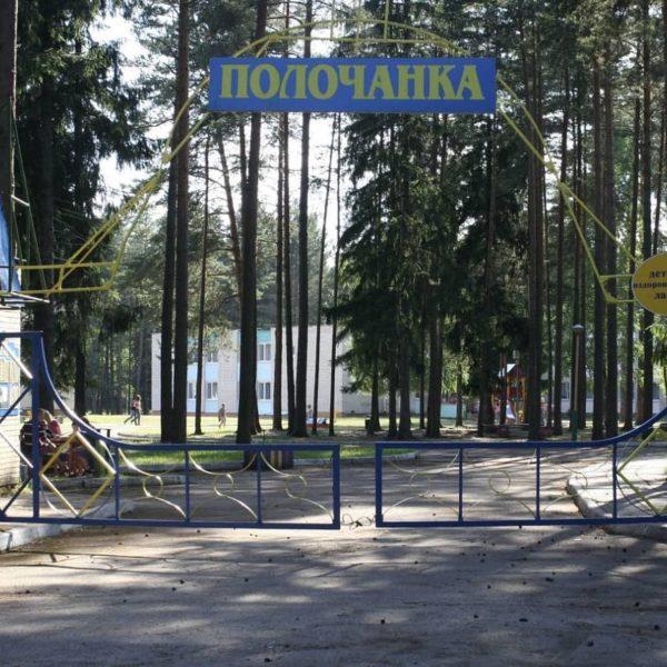 Детский лагерь Полочанка