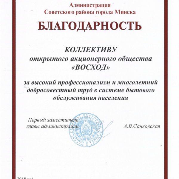 Благодарность коллективу ОАО Восход в г. Минске