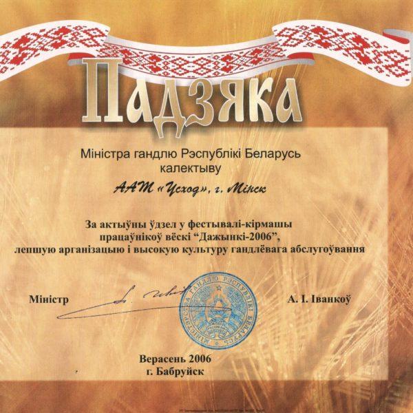 Благодарность коллективу ОАО Восход