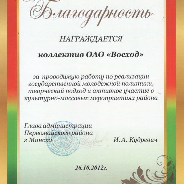Благодарность коллективую ОАО Восход в Минске