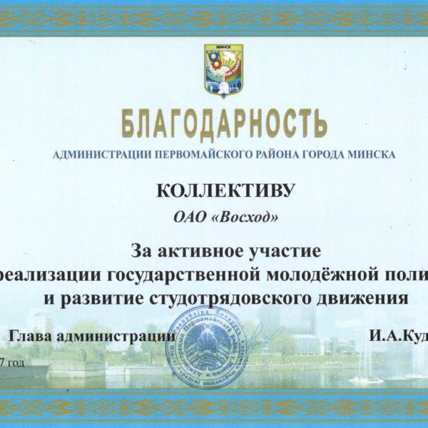 Благодарность ОАО Восход