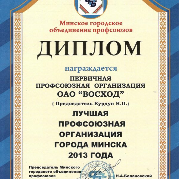 диплом профсоюзной организации Восход Минск