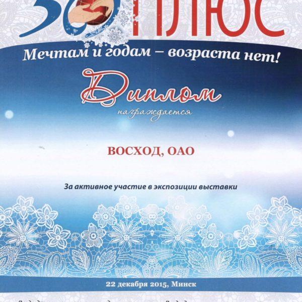 Диплом за участие ОАО Восход в выставке 50 плюс