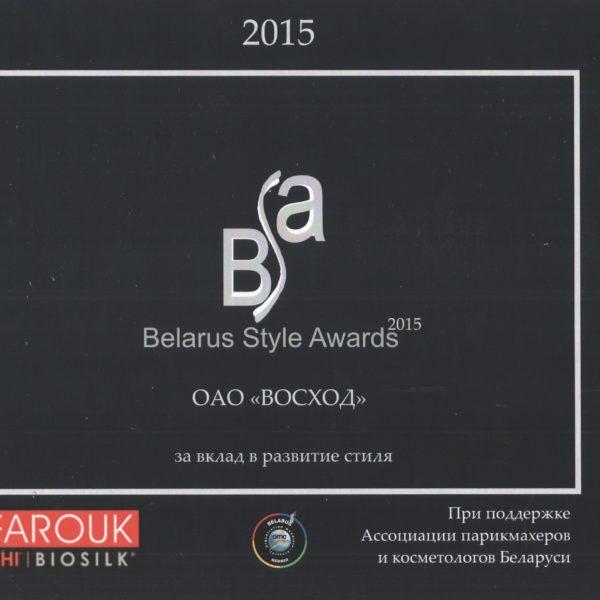 """Сертификат ОАО """"Восход"""" Минск"""