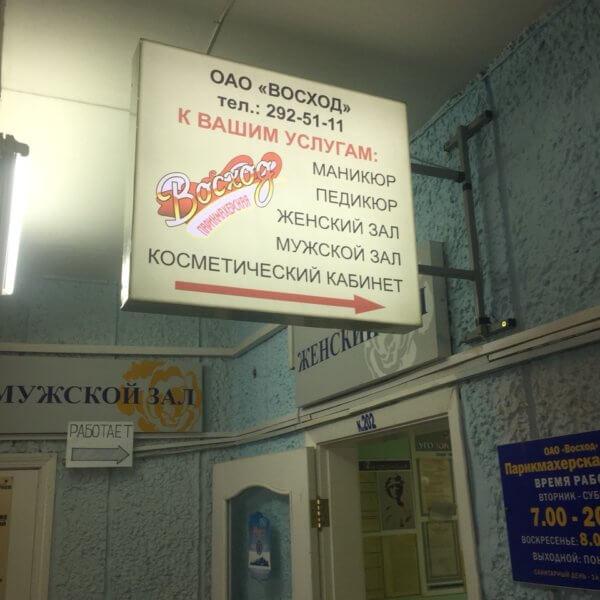 парикмахерская Восход 104
