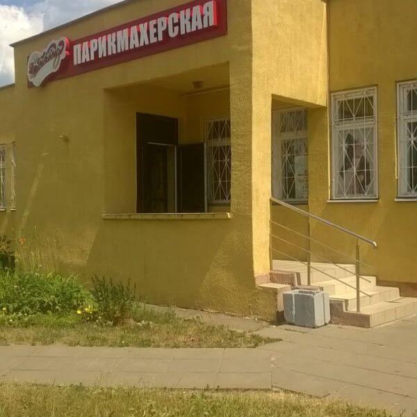 парикмахерская 129 Минск