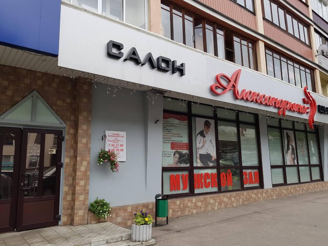 салон Александрина в Минске
