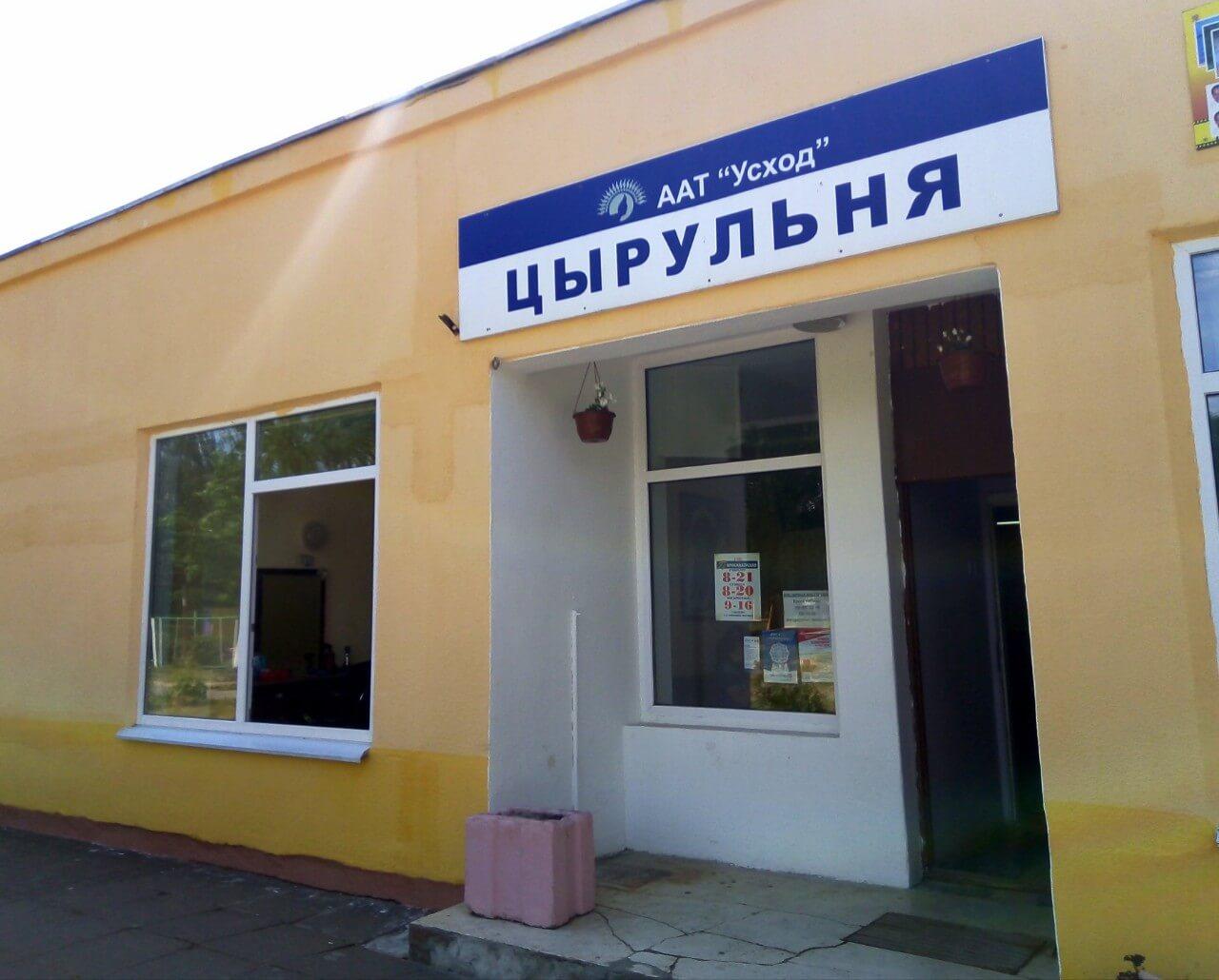 парикмахерская 148 Минск