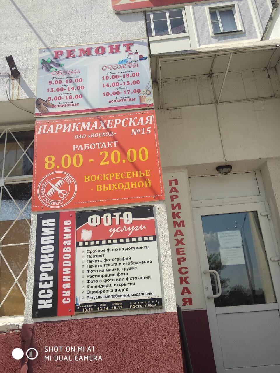 парикмахерская 15 Минск