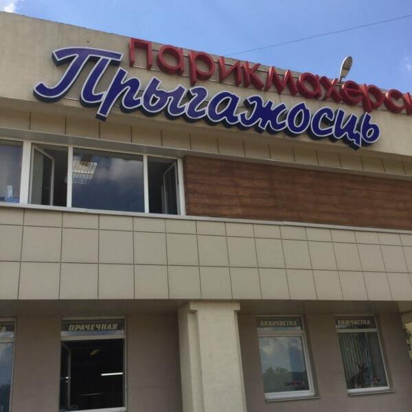 парикмахерская Прыгажосць Минск