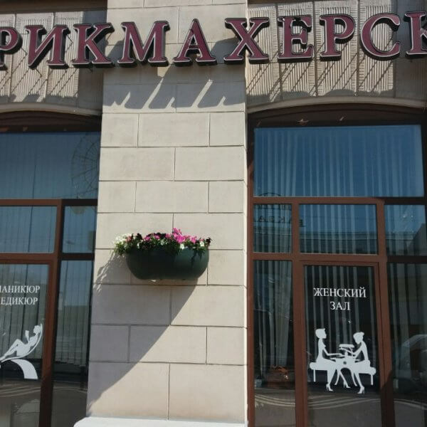 салон Улыбка в Минске