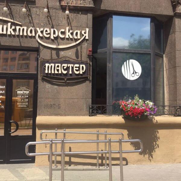 салон Мастер Минск
