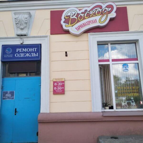 парикмахерская Восход №52