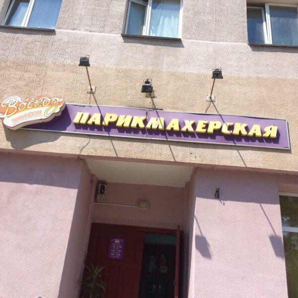 парикмахерская 71 Минск