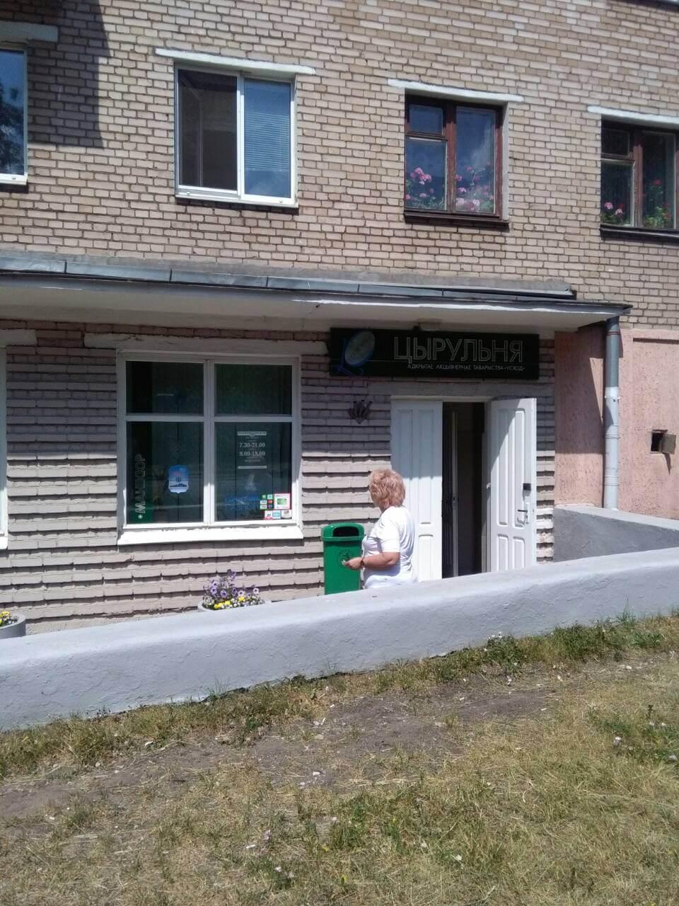 парикмахерская 73 в Минске