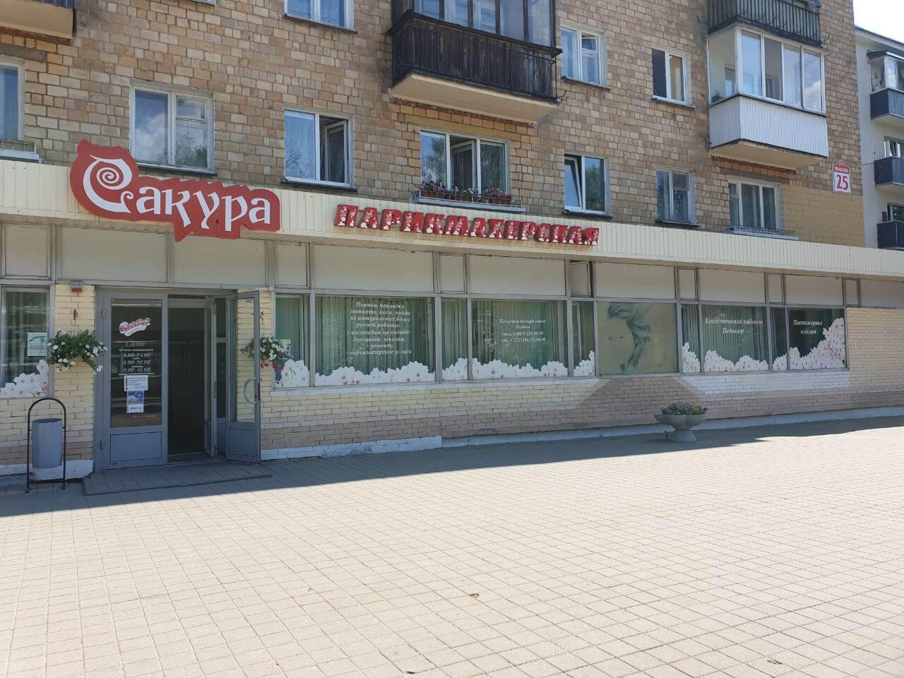 салон Сакура Минск